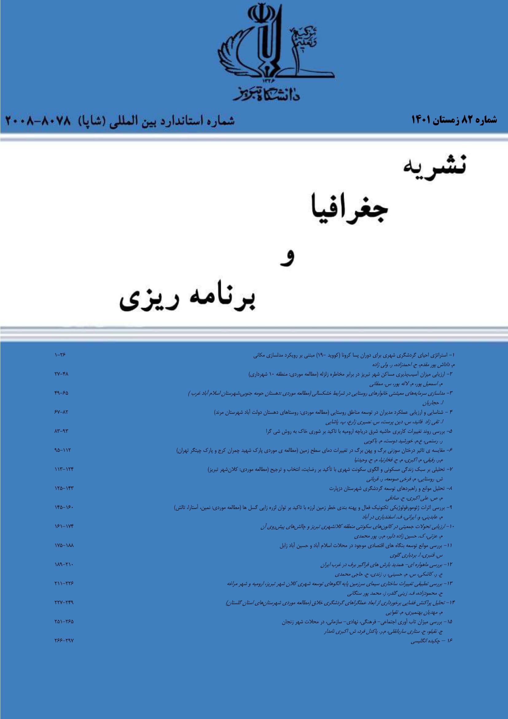 نشریه جغرافیا و برنامه ریزی